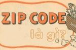 Mã bưu chính là gì? Cách tra mã bưu chính trong cả nước