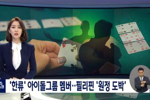 NÓNG: MBC bóc trần 2 nam idol nổi tiếng đánh bạc phi pháp gần 1 tỷ đồng ở Philippines, danh tính dần hé lộ nhờ loạt đặc điểm