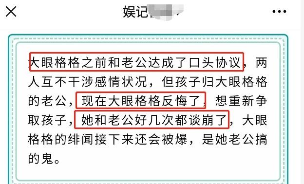 Blogger ám chỉ hôn nhân của Triệu Vy đã kết thúc.