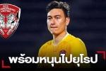 Văn Lâm được CLB Muangthong tạo điều kiện đi châu Âu thi đấu