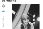 SỐC: Rầm rộ tin Trịnh Sảng tự sát, lộ bản ghi âm và lời khai của Trương Hằng phá hủy cuộc đời nữ diễn viên