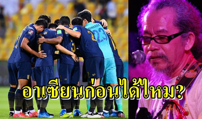 """Nghệ sĩ gạo cội Surachai Chantimathorn cho rằng tuyển Thái Lan thất bại ở vòng loại World Cup là """"nỗi đau của cả dân tộc""""."""